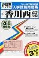 香川西高等学校 平成26年 実物を追求したリアルな紙面こそ役に立つ 過去問3年