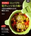 マイヤーコンパクト電子レンジ圧力鍋で1日分の野菜がとれる毎日ごはん MEYER公式BOOK