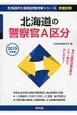 北海道の公務員試験対策シリーズ 北海道の警察官A区分 教養試験 2015