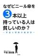 なぜビニール傘を3本以上持っている人は貧しいのか? 予見と想像の経済学