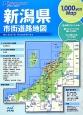 リンクルミリオン 1,000yen map 新潟県市街道路地図<2版>