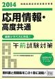 応用情報・高度共通 午前試験対策 2014 教科書と問題集をこの1冊に凝縮!