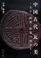 中国古代瓦の美 文字・画像・紋様の面白さ