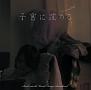 子宮に沈める イメージ・サウンドトラック