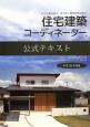 住宅建築コーディネーター公式テキスト 平成26年