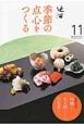 辻留 季節の点心をつくる 季節の食材 牡蠣 丸大根 壬生菜-みぶな- (11)