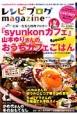 レシピブログmagazine 2013Autumn/Winter 『syunkonカフェ』山本ゆりさんのおうちカフェごはんSpecial! (1)
