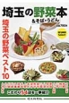 埼玉の野菜本&そば・うどん 埼玉の野菜ベスト10