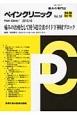 ペインクリニック 別冊秋号 2013.10 痛みの治療として使う超音波ガイド下神経ブロック 痛みの専門誌(34)