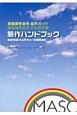視覚障害者用音声ガイド聴覚障害者用日本語字幕制作ハンドブック 映像作品バリアフリー化のために