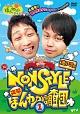 大阪ほんわかテレビ NON STYLE 突撃!ほんわか調査団1
