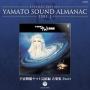 ETERNAL EDITION YAMATO SOUND ALMANAC 1983-1 宇宙戦艦ヤマト完結編 音楽集 Part1