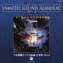 ETERNAL EDITION YAMATO SOUND ALMANAC 1983-2 宇宙戦艦ヤマト完結編 音楽集 Part2