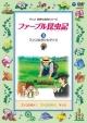 ファーブル昆虫記 (10)フンコロガシとサソリ