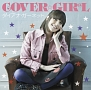 COVER☆GIRL(通常盤)