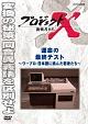 プロジェクトX 挑戦者たち 運命の最終テスト~ワープロ・日本語に挑んだ若者たち~