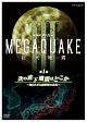 NHKスペシャル MEGAQUAKE 3 巨大地震 第1回 次の直下地震はどこか ~知られざる活断層の真実~