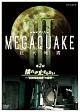 """NHKスペシャル MEGAQUAKE 3 巨大地震 第2回 揺れが止まらない ~""""長時間地震動""""の衝撃~"""