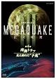 "NHKスペシャル MEGAQUAKE 3 巨大地震 第4回 南海トラフ 見え始めた""予兆"""