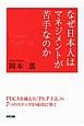 なぜ日本人はマネジメントが苦手なのか PDCAを越えた「Ph.P手法」の7つのステップが