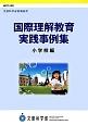 国際理解教育実践事例集 小学校編 文部科学省委嘱研究