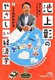 池上彰のやさしい経済学 しくみがわかる 明日がわかる基礎知識(1)