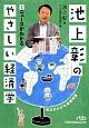 池上彰のやさしい経済学 ニュースがわかる 明日がわかる基礎知識(2)
