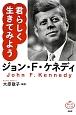 君らしく生きてみよう ジョン・F・ケネディ 偉人のことば