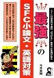 最強のSFC小論文・英語対策 SFC対策専門予備校「SFCink」塾長今井美槻が