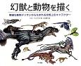 幻獣と動物を描く 精確な動物デッサンから生まれる空想上のキャラクター