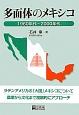 多面体のメキシコ 1960年代~2000年代
