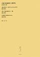 叢書・近代日本のデザイン 多摩川原遊園京王閣図集 北九州の一住宅 (54)
