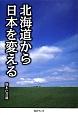 北海道から日本を変える