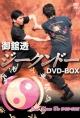御舘透 ジークンドー DVD-BOX