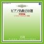 ピアノ名曲150選 初級編