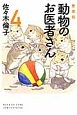 動物のお医者さん<愛蔵版> (4)
