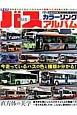 バスカラーリングアルバム 型式別 今走っているバスの色と種類が分かる!