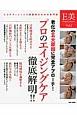 エステティック・ビューティー 老化の五大原因に完全アプローチ!プロのエイジングケア徹底解明!! エステティシャンと美容家のための専門誌(2)