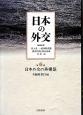 日本の外交 日本外交の再構築 (6)