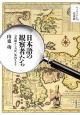 日本語の観察者たち 宣教師からお雇い外国人まで