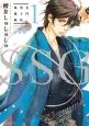 SSG~名門男子校血風録~<特装版> CD付き (1)