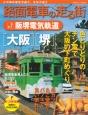 路面電車の走る街 阪堺電気軌道 この街は歴史が違う、文化が違う(7)