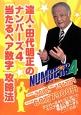 達人・田代明正のナンバーズ4「当たるペア数字」攻略法 超的シリーズ