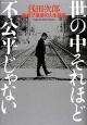 世の中それほど 不公平じゃない 浅田次郎 最初で最後の人生相談