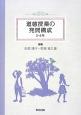 道徳授業の発問構成 5・6年