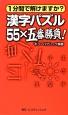 漢字パズル55×五番勝負! 1分間で解けますか?