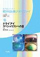 専門医のための眼科診療クオリファイ ドライアイ スペシャリストへの道 (19)