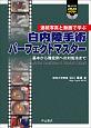 白内障手術パーフェクトマスター 基本から難症例への対処法まで 動画+本文PDF DVD付 連続写真と動画で学ぶ