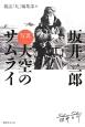 写真 坂井三郎 大空のサムライ<新装版>