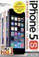 iPhone 5s スマートガイド<ドコモ完全対応版> ゼロからはじめる
